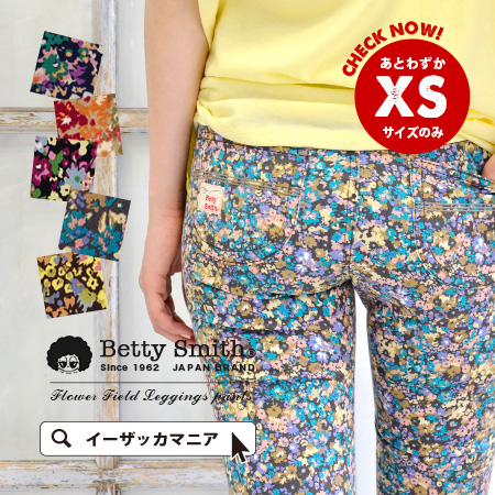 Even floral ベティースミス sense is outstanding! Zipper opening and closing without the extra design made in Japan ローライズスリムパギンス/レギパン ◆ Betty Smith Betty ( Smith ): フラワーフィールドレギンス pants