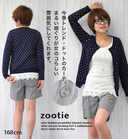 ◎ / haori / light outer / long sleeves / compact / crew neck ◆ Zootie (zoo tea) totally excellent at feel with jacquard knitting cardigan ♪ cotton blend knit of the petit dot pattern such as the starlit sky: Night sky dot jacquard knit cardigan