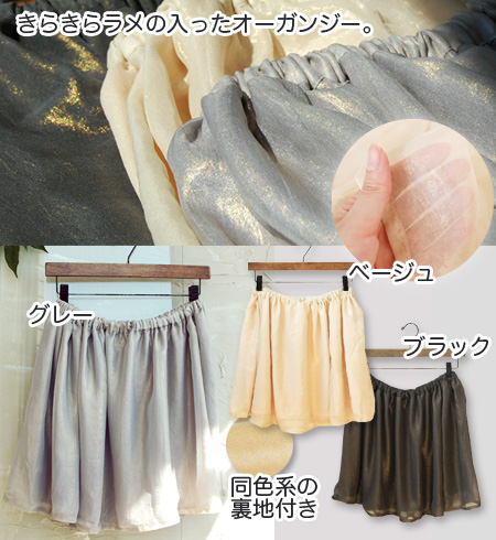 The gathered skirt that the wearing that is wide from the casual clothes which organdy of the translucent gold glitter charms to a mode is possible! ◆ shiny organdy miniskirt with the lam chiffon material / waist rubber / lining which shines expressively