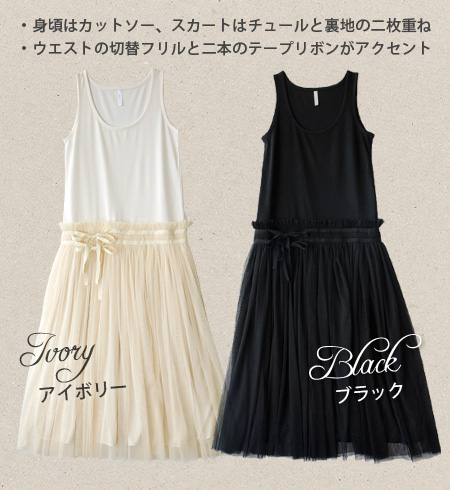 I トップスイン like the West design became the accent Ribbon belt-style tape, ♪ fluffy though sukkiri boasts of wear knee-length / petticoats / spring one-piece ◆ Zootie ( ズーティー ): フェアリーチュチュノースリーブワン piece