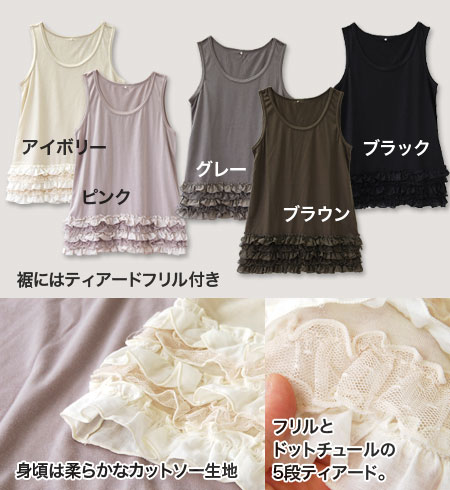 5 ruffled hearty North live cutsaw! t-shirt in plain x dot pattern tulle lace two types that can be worn like an adult! As the inner: ◆ biscuiteardfril tank top