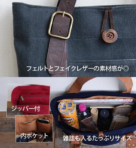 Combi exquisite faux leather with felt's cheek was lump Trad mass bag ♪ excursions into ◎ / 5 Pocket dated / plain / fall/winter / bag / gender unisex / shoulder / different material MIX / unisex / women's / men's / handbag / shoulder over bags /BAG ◆ フレ