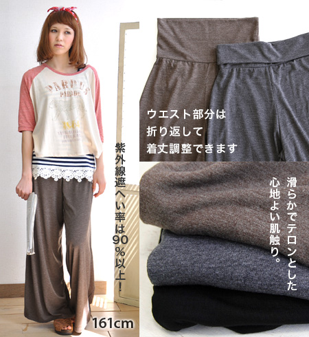 Beauty flare silhouette, superior comfort, and UV shielding rate over 90% wide pants in this プチプライス ♪ relaxing and beautiful it / bottoms / Pilates / dance / フレアースカンツ / solid/UV protection / Maxi ◆ UV カットロングウエストバギー pants