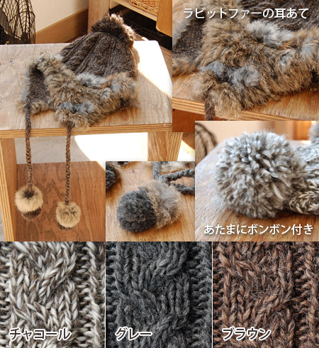 After all the knit with the ear cover caps it in a cold season! Of an ear expectation and the top of the real rabbit fur is など person sensitive to cold girl unmissable warm accessory ♪ / ear muffler / knit hat ◆ ラビットファーケーブルニットボンボンイヤーワッチ plonk