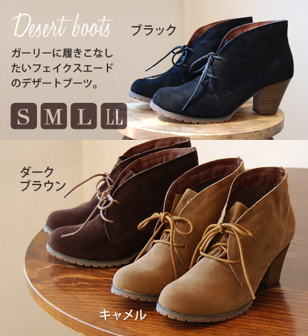 Lady wearing desert boots for the girls want! / 6 cm heel / suede short boots / shoes / Hyatt / Uncle-length / round toe / shoes / short-length / ankle boot / Bootie pumps / if skin / women ◆ スエードフリル desert boots