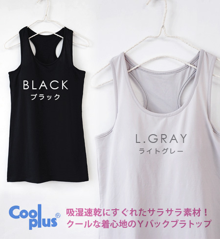 "An extremity of a feeling of refreshing breath! The long length that the tank top ♪ buttocks with the Y-shaped cup which 97% used sweat perspiration fast-dry ""CoolPlus"" for are covered! Comfort ◎ / Cool Biz / economy in power consumption / inne"