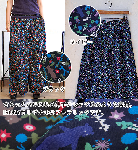 IRONY saryu General maxi-length pants. Super wide, deep crotch スカンツ specification. Animals of the forest was painted in vivid colors and personalities! / Bears / bears / bears / made in Japan/forest bear wide pants ◆ irony (irony irony): フォレストベアー wide pa