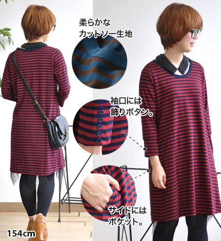 Tunic of the fashionable color small pitch border pattern Chateau! For ease of use to the confident Ali basic a-line silhouette. Seven minutes were fitted with decorative button cuffs long sleeve couteau! / odd sleeves and layered / 7-sleeves ◆ キャロルボーダーボ