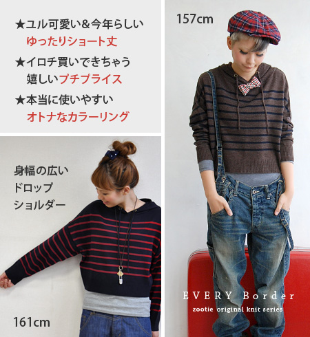 Daily knit sweater / washable / lei yard / layering / dolman sleeve / Lady's ◆ zootie (zoo tea) where is distinguished for panel horizontal stripes short length knitwear ♪ legendary man with long legs effect: EVERY horizontal stripe short dolman knit foo
