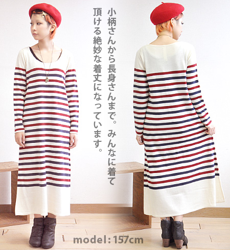 The maxi dress of the panel horizontal stripes of the impression that is an adult. Long shot length ♪ mind light car to be able to enjoy in tall sauries from small build together can wash it; and to an affordable price, a daily trainer ideally ◎ / long s