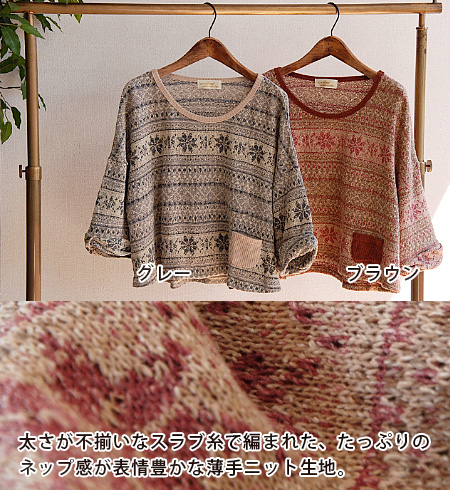 For Nordic events pattern dolman sleeve knit sweater ♪ / three-quarter sleeves / whole pattern / transformation / snow crystal / pullover / Lady's / lei yard / wearing clothes one over another /7 to draw with an adult collar sleeve ◆ w closet (double clo