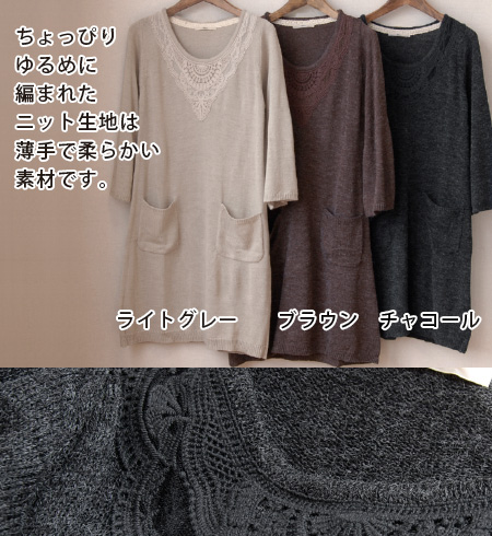 Includes a simple neckline cotton lace ON ♪ colored race nothing more than advocate for less sweet accessories to decorate the neckline three-quarter sleeves tunic /A command-line 7 minutes / sleeves / odd sleeves pockets with ◆ アマンドクロシェレースニットワン piece