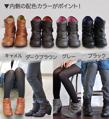 The two-tone booties which I look like a constant seller, and a spice color different from the others looks in! Software fake leather boots / middle heel / suede / suede cloth / 合皮 / synthetic leather ◆ インサイドカラークシュクシュショートブーツ which creates a delicate step