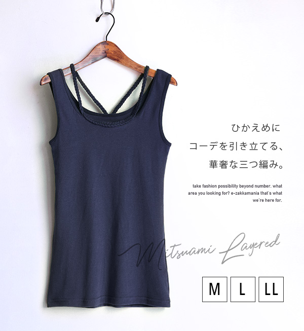 3 Crochet reckoned ♪ tricks like wearing tank tops and camisoles and inner! / Simple / plain / back / casual / women's /fs2gm ◆ Zootie ( ズーティー ): braid フェイクレイヤード tank top [plain]
