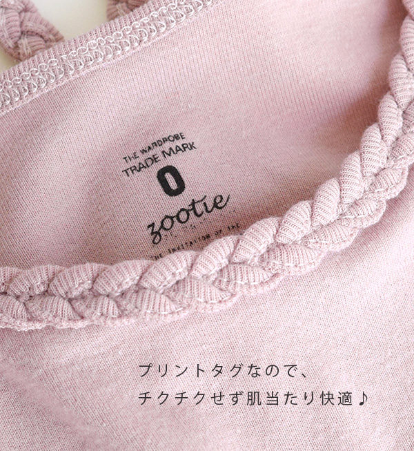Size ◆ zootie (zoo tea) which is big with one piece in layering-like camisole tank ♪ Lady's tops inner layering camisole underwear summer: Braid fake lei yard tank top