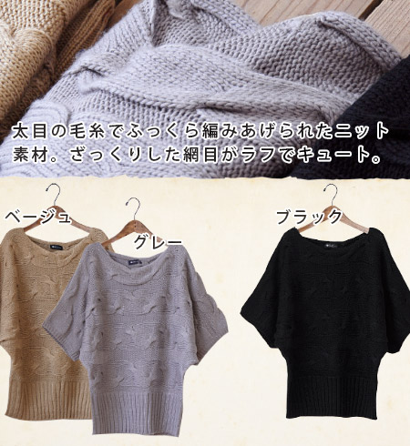 The wide hem of the cable stitch knit pullover ♪ rib of a pretty dolman sleeve creates well-controlled silhouettes roughly; the length adjustment is sleeve ◆ Helen cable dolman sleeve knit tunic for ◎ / poncho style / wear / plain fabric / transformation