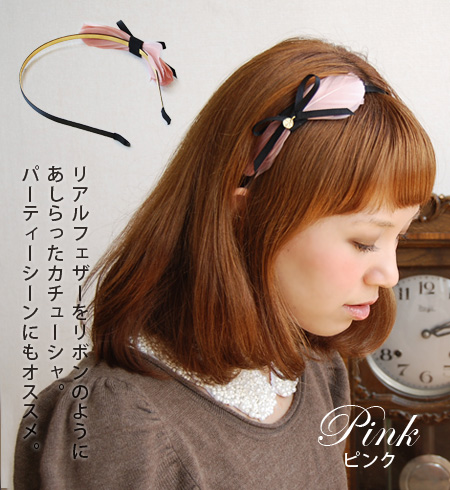 Headband with neat, sweet and real Fetzer. Design ribbon type with feathers and pale color. Tightening and less soft hairband / hair accessories / natural material ◆ maidenhetherlibonkatyusha
