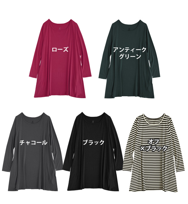 "A rise in 3.7 degrees Celsius! Even as for the dress without a blunder ""fever"" ""humidity retention"" ""back raising"" Lady's petticoat knee-length long sleeves plain fabric inner ◆ zootie (zoo tea): めちゃ heat A-line dress"