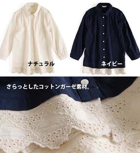 Blade blouse / plain fabric / flower race / Lady's ◆ ohana (オハナ) for a natural not to be affected in the three-quarter sleeve girly shirt ♪ Shin pull that a cotton race gives glory to a hem in a wearing clothes one over another style: Marley race lei yar