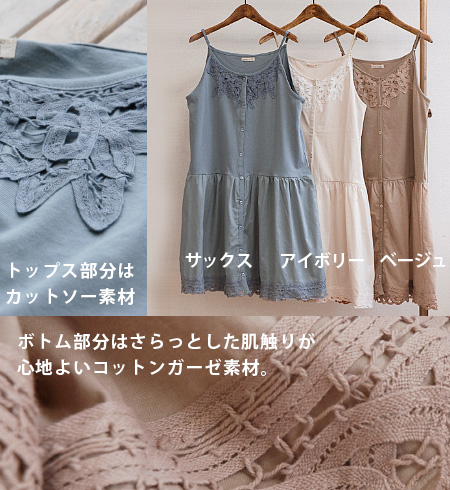 Super tasty! front buttons adorn the neckline and hem putti Parisienne! As a zebra in peace. / busboy / petticoats / switching and cotton lace / cotton 100% / women's / Sleeveless ◆ ナチュラルバテン race switch tank pieces