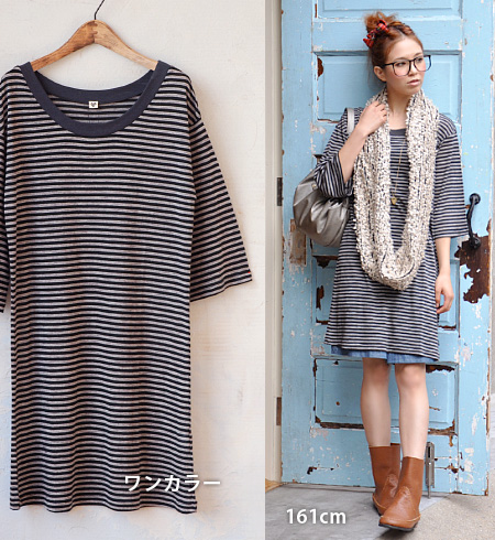 Border pattern T dress slightly brushed wool mixed ニットソー materials • salary and suffer just as well Yul. ロングチュニック knee-length and three-quarter sleeves / 7-sleeves /wool border long T/04-11wh-03 / spring dress ◆ irony (irony irony): ボーダーウールニットソーワン piece