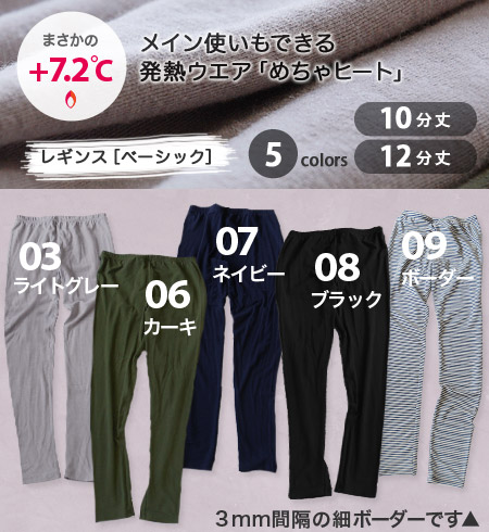 Full-length leggings of moisture absorption fever fiber warming a lower part of the body which is easy to get cold most well! Spats / stretch / plain fabric / horizontal stripes / rayon / thermal insulation / ten minutes length ◆ Zootie (zoo tea) where t