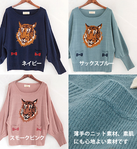 In Tiger face of a rumor! Depicted in the comic touch a little Dora's nihilistic sweater / neck / Jacquard / women's / Tiger ◆ w closet ( doubleklosett ): Tiger's ribompoketballoondormanslieb knitted apparel