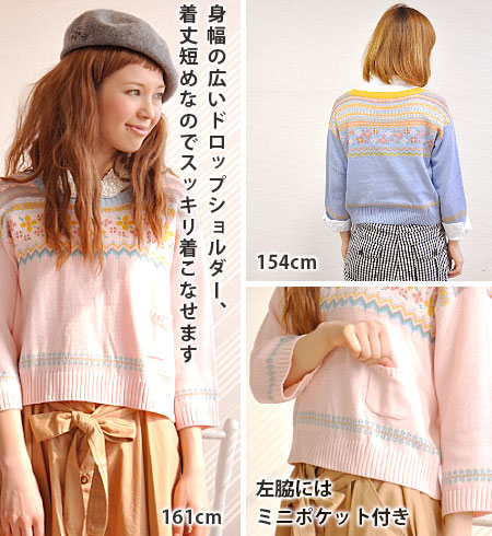 Pastel colours are irresistible floral round neck sweater. Relaxed short width to length of the now ドキシルエット / long sleeve crew neck / floral / wool mixed / crew neck / women ◆ w closet ( ダブルクローゼット ): シャトレローズショートニットプル over