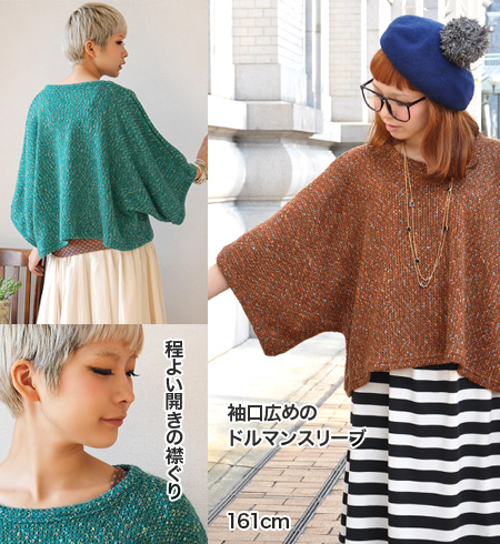 So-called Dolman sleeve loosely woven MIX knitted colorful knitwear! Soft hard scratchy or knit material short-length odd sleeves / 7-sleeves / 7-sleeves / women's / round neck and neck ◆ Zootie ( ズーティー ): シャリーミックスニットドルマンプル over