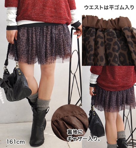 Cool Leopard print and fluffy Tutu skirt with sweet MIX! Tulle tulle 2 layers attached to the lining plus luxury three-tiered / dates / animal patterns and mini ◆ rivet and surge ( rivet & surge ): leopardtutumini skirt