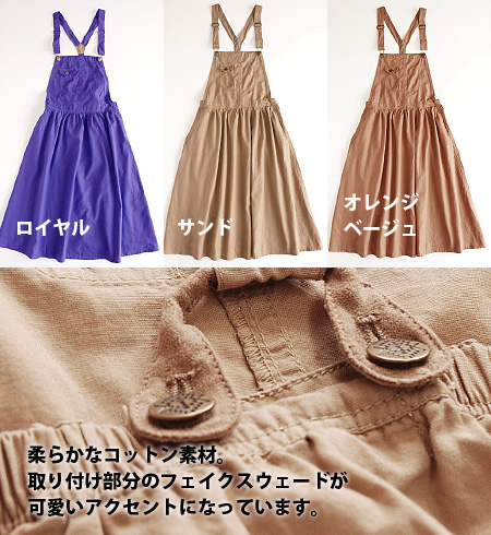 A compact chest expectation & entering a good gathers long skirt is proud! Maxiskirt one piece / overall ◆ w closet (double closet) where the nostalgic feeling country style silhouette where there is it seems to be this year: オックスコットンマキシ length gathe