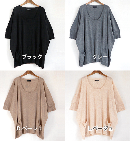 Loose loose silhouette is CUTE! シンプルニットカットソー I me Chau concealed body care line! And with tunic pocket, ニットソー and so-called Casino and seven minutes sleeves / 7 min / sleeves / solid transformation / ladies ' ◆ ワイドポンチョニットプル over
