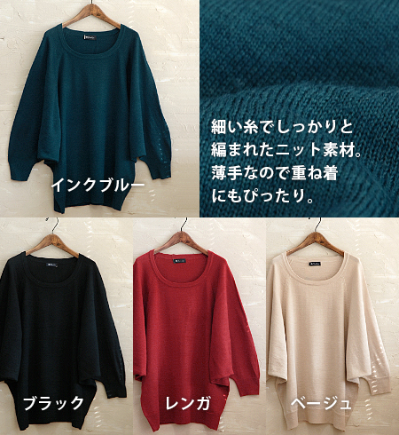 Yul's plain can be used in your favorite style, boobs and silhouette deformation one-piece ♪ 着痩せ effect & also integrated cover ◎ / simple / wool mixed / long sleeve Dolman sleeve / long nut and women ◆ サリィベーシックドルマンチュニックワン piece