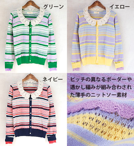 Turnout and multi-な スウィートボーダ pattern cardigan / race collar / long sleeves / knit so ◆ w closet (double closet) where the ♪ openwork with removable 2WAY race neckband and a layered design were covered: Race color lei yard cuff cardigan [circle Thibault d