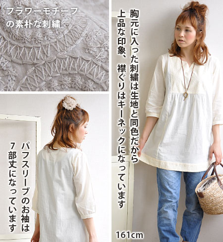 India cotton decorating embroidery lace neckline with light, natural plovershatswanpeace / 7 / sleeves / / 7 sleeves / solid / shatstunic ◆ サニースクエアステッチキーネックコットンガーゼワン piece