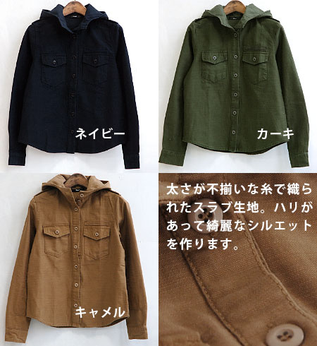 Workshop of sense code to complement the spicy items, hooded shirt. Hari as the Cape of course your shirt easily as good and thick cotton material 100%. / long sleeve / solid color / front button ◆ コットンスラブワークシャツパーカー