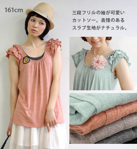 At a small wing of ティアード ドキッ ♪ sign of spring Lady's cut-and-sew plain short-sleeved stylish inner tops ◆ zootie (zoo tea): フランティアードフリルフレンチスリーブカットソー