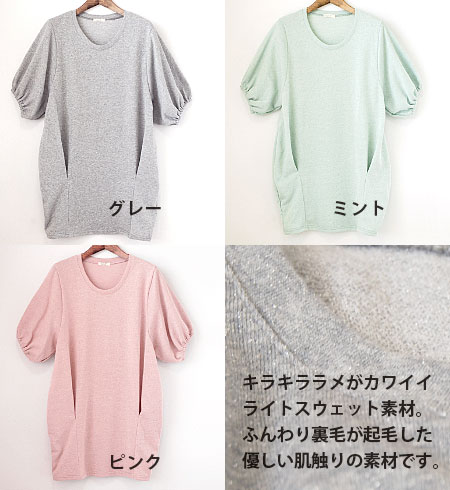 Nanoco-.well on in what is simple The secret is cloth and big puff sleeve のゆる silhouette of the entering lam! Casual sweat shirt material ♪ / short sleeves / Mini One peace / spring one piece ◆ lam sweat shirt balloon sleeve tuck one piece