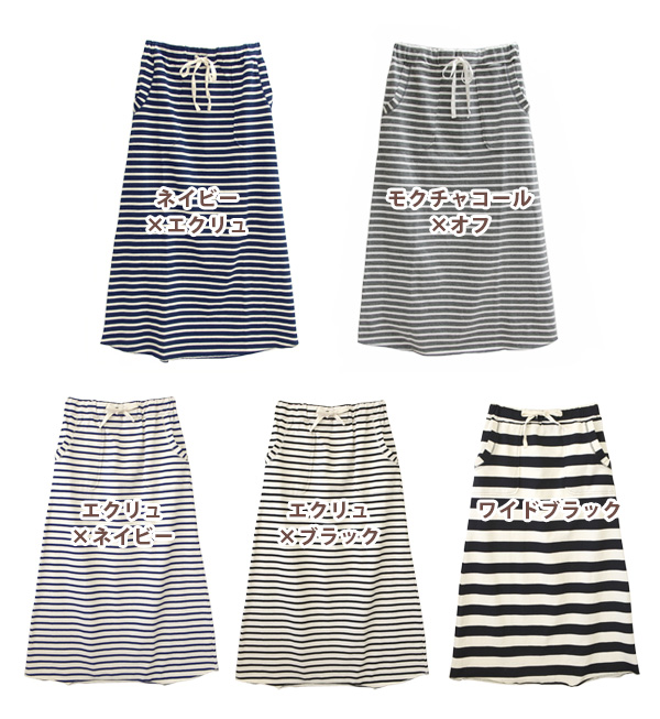 A horizontal stripe skirt to be able to dress well at basic A-line maxi length! Lady's bottoms horizontal stripe long skirt long length maxi ◆ zootie (zoo tea): French basque maxi [horizontal stripe]