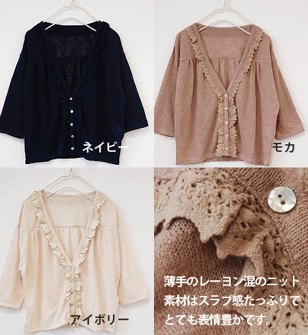 Large-size transformation V Neck Cardigan, key to casually decorated with lace. A wide range of cool light nit material season worked! / Ladies / Feather weave / light altar / 7-sleeve and three-quarter sleeves ◆ cotton rashlyruslabnitt short Cardigan