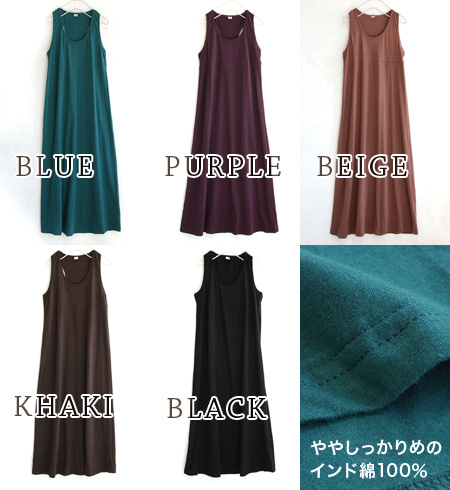 An adult of simple tank top-like sleeveless dress. 100% of cotton material with the heaviness that it is easy to treat it, and is moderate. Dress a good A-line well clearly; and ♪ / muscle tank / long one piece / maxiskirt length ◆ サラマコットン Y back tank ma