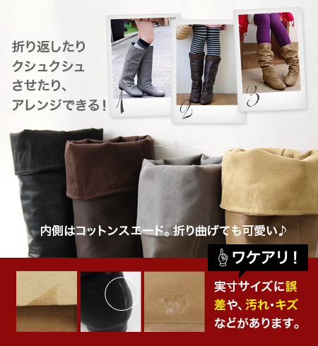 / Lady's / middle length / middle boots ◆ zootie (zoo tea) for the all-around heavy rotation inevitable 3WAY basic boots ♪ use of fake leather / low heel /2cm heel / woman which it is light and is easy to treat: クシュクシュアレンジロングブーツ << outlet article &