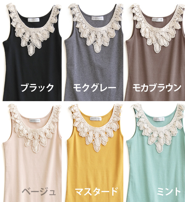 The sleeveless cut-and-sew that the cotton race of three steps of stacks gives glory to the chest like accessories. Clearly tight silhouette ◎ / plain fabric ◆ zootie (zoo tea) along the body: デコレクロシェレーステレコタンクトップ [ティアードネックレス]