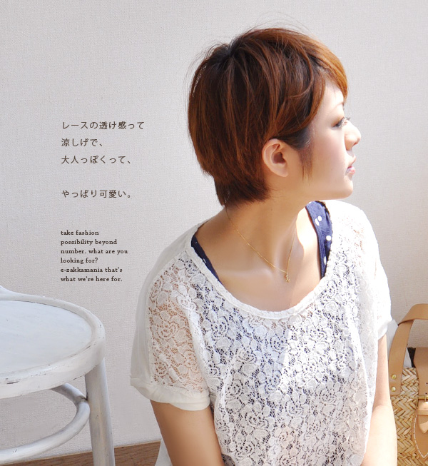 Judging from ... before, it is a total race blouse with full of the translucency in being a T-shirt judging from the next! Stylish tops ◆ zootie (zoo tea) which the cut-and-sew pullover of the different fabrics change has a cute: Front flower race T-shirt