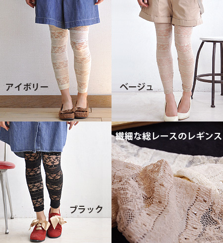 It is makeover to the step that is gorgeous like love at first sight ♪ woman for a luxurious race trainer! The total race leggings which are distinguished for the elasticity. It is easy to use slightly longish length! It is length ◆ フルールレースボーダーレギンス for /