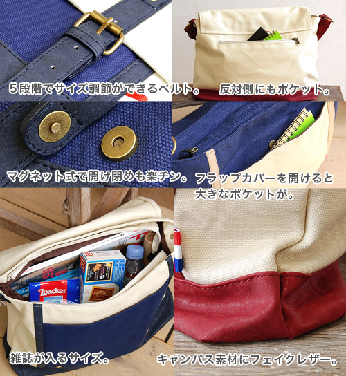 Satchel bag canvas casual ◎ fashionable color in cotton x faux leather of different material MIX also BAG / diagonal seat / shoulder / unisex unisex bag ◆ フレンチカラーベルトフラップラージスクエアキャンバスショルダーバッグ