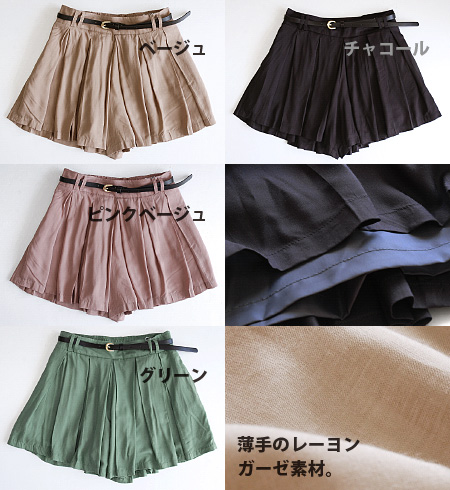 Flare short pants made with the pleats such as the skirt. Box pleat rayon gauze culottes underwear with the / plain fabric / Shin pull ◆ slim belt with the 細 belt of 合皮素材 where rayon cloth refined can recycle air Lee ♪ lightly
