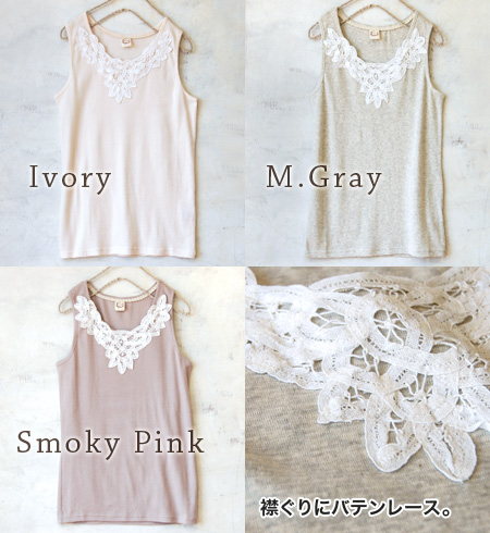 Cotton tank top perfect for inner in the great stretch of gentle skin to become familiar with. Decorate it snubbed boldly shallow neckline lace neck adult natural ノースリーブカットソー / solid / ladies ◆ バテンレースコットンガーゼフライス tank top