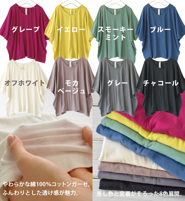 The half-length sleeves smock tunic of the puff sleeve to be relaxed, and to be able to dress well. Dolman sleeve-like heteromorphic plain short-sleeved cute stylish ◆ zootie (zoo tea): Cotton gauze T-cloth dolman puff sleeve pullover