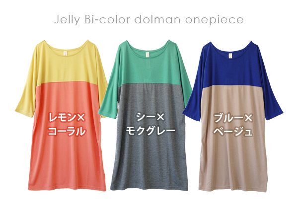 Spot suffer only the easy tunic length! Proud colors play & switching scheme deformation long T shirt / 7-Sleeve /Tee/solid color blocks and cut & sew ◆ Zootie ( ズーティー ): Special! ジェリーバイカラードルマンワン piece